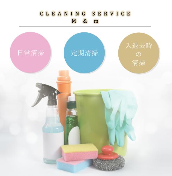 エムアンドエムでは、お掃除・リフォームなどを承ります